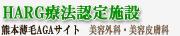 薄毛AGA治療熊本サイト|三井中央クリニック