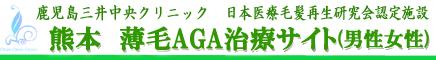 熊本|薄毛AGA・HARG療法【三井中央クリニック】